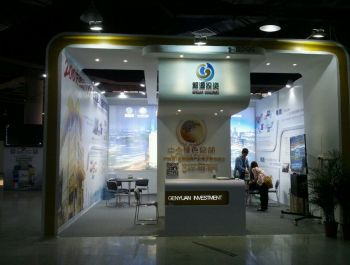 Genyuan Investment at the E-business Expo
