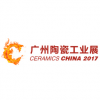 2017 China International Exhibition for Ceramics Technology, Equipment and Product