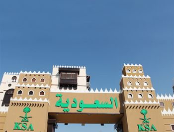 Saudi Pavilion Global Village