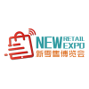 2017 China International New Retailing Expo (New Retail Expo 2017)