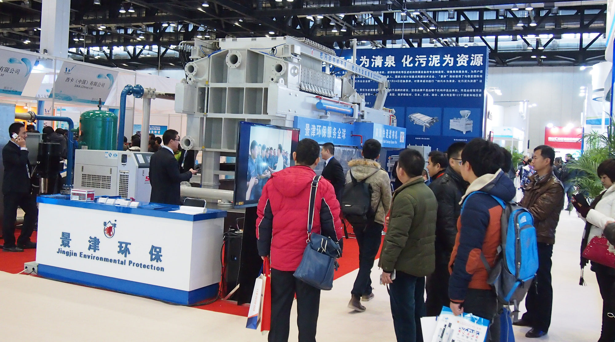 Beijing Water Expo China Exhibition Area