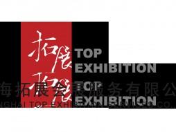 Shanghai Top Exhibition Service Co.,Ltd