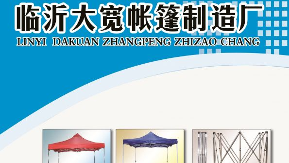 Dakuan Tent(Linyi) Manufacture Co.,Ltd