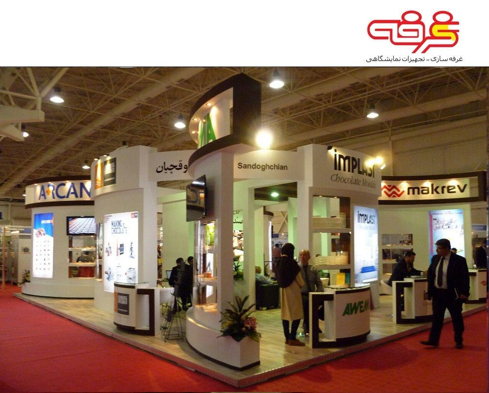 Exhibition Stand Iran : Photo of stands ghorfeh tehran
