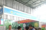 the 16th China(Kunming) Seed, Agricultural Means & Machinery Expo - 8