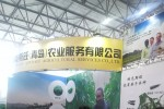 the 16th China(Kunming) Seed, Agricultural Means & Machinery Expo - 9