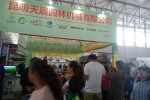 The 3rd China(Kunming) Modern Agricultural Machinery Expo 2019 - 7