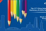 The 17th China International Stationery & Gifts Exposition  CNISE 2020 Invitation - 1