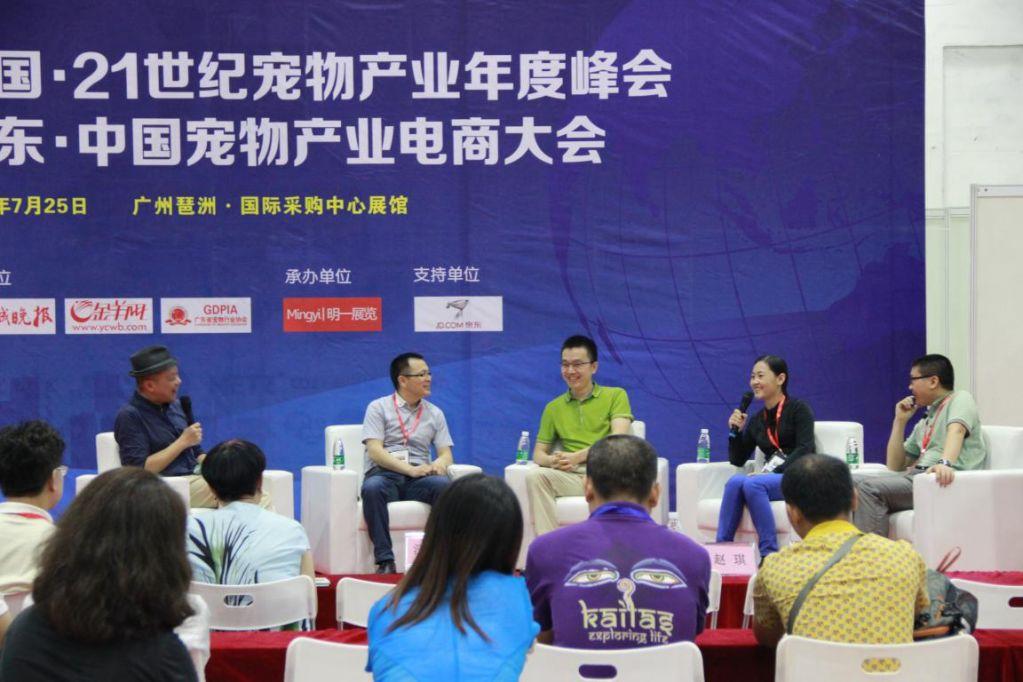 China Internationa Pet Industry Fair